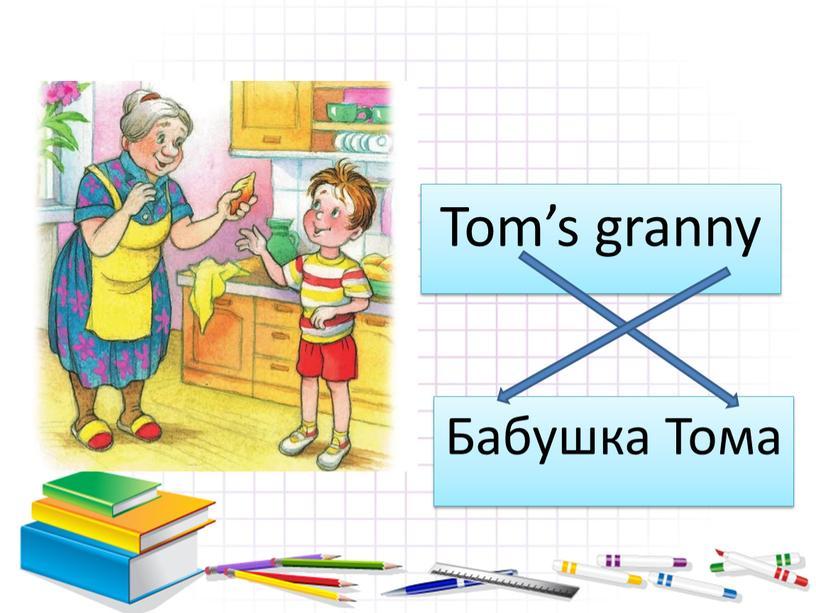 Tom's granny Бабушка Тома