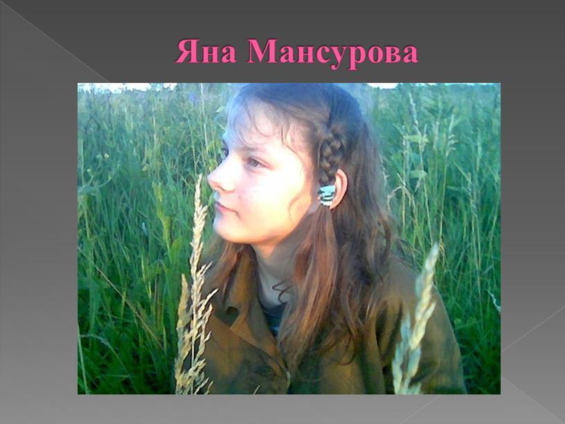 Яна Мансурова