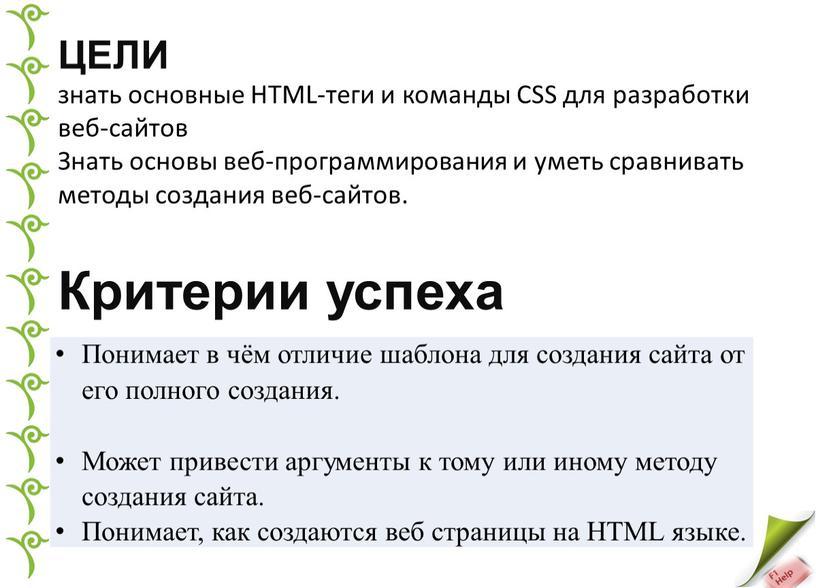 Методы создания сайтов html создание сайта с adobe dreamweaver