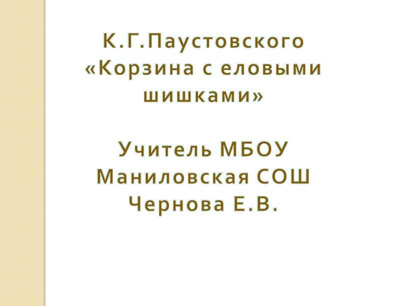 К.Г.Паустовского «Корзина с еловыми шишками»
