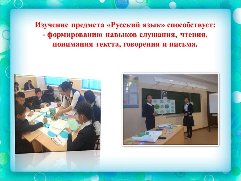 Изучение предмета «Русский язык» способствует: - формированию навыков слушания, чтения, понимания текста, говорения и письма