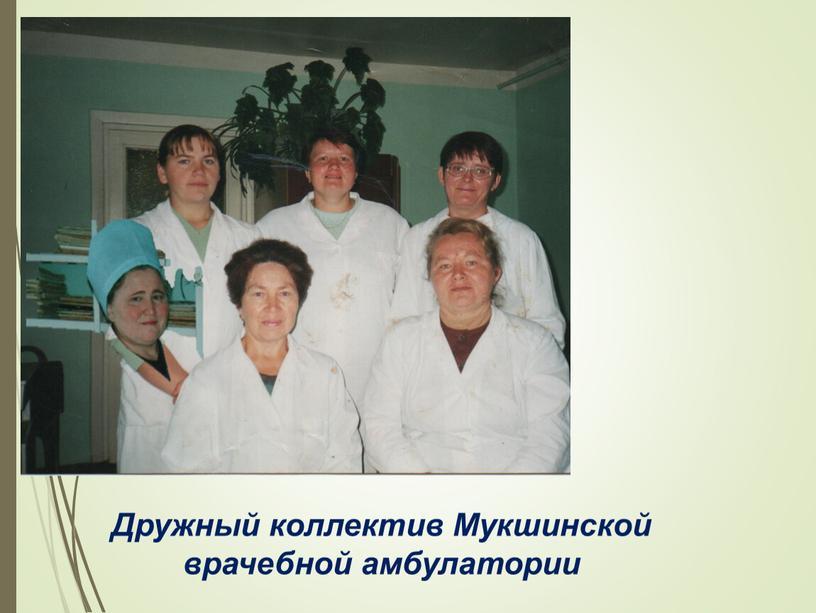 Дружный коллектив Мукшинской врачебной амбулатории