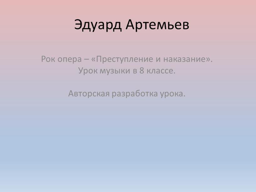 Эдуард Артемьев Рок опера – «Преступление и наказание»