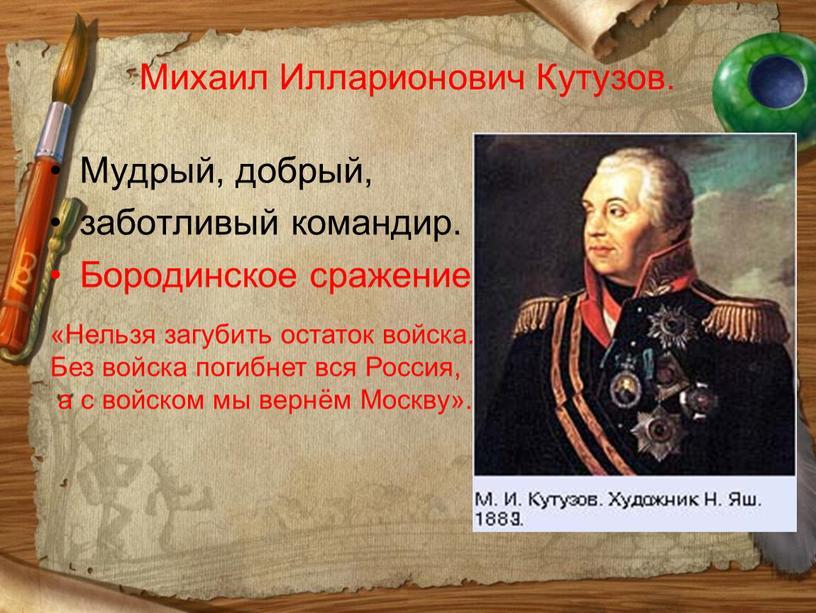 Михаил Илларионович Кутузов. Мудрый, добрый, заботливый командир