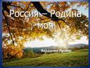 Россия  родина моя