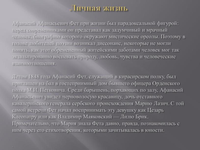 Личная жизнь Афанасий Афанасьевич