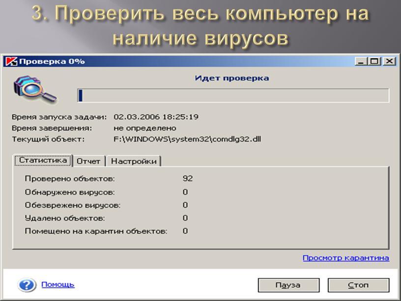 Проверить весь компьютер на наличие вирусов