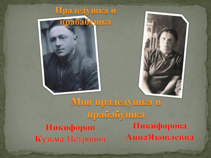 Никифоров К узьма Петрович Никифорова
