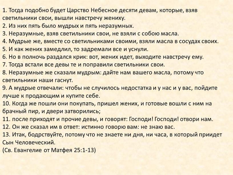 Тогда подобно будет Царство Небесное десяти девам, которые, взяв светильники свои, вышли навстречу жениху