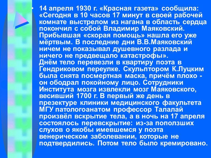Красная газета» сообщила: «Сегодня в 10 часов 17 минут в своей рабочей комнате выстрелом из нагана в область сердца покончил с собой