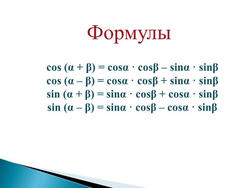 cos (α + β) = cosα · cosβ – sinα · sinβ cos (α – β) = cosα · cosβ + sinα · sinβ sin…