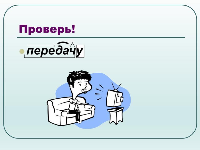 Проверь! передачу
