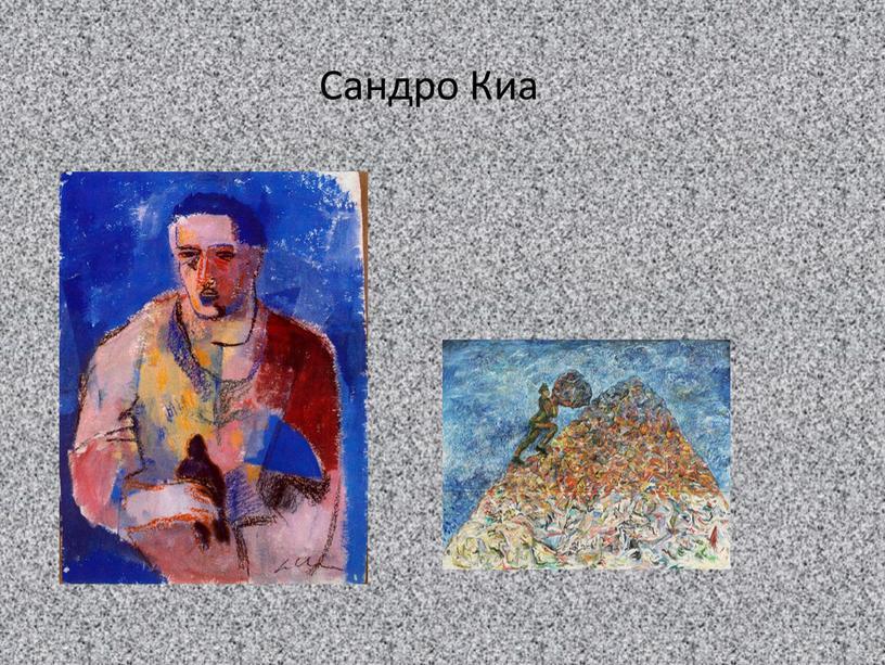 Сандро Киа
