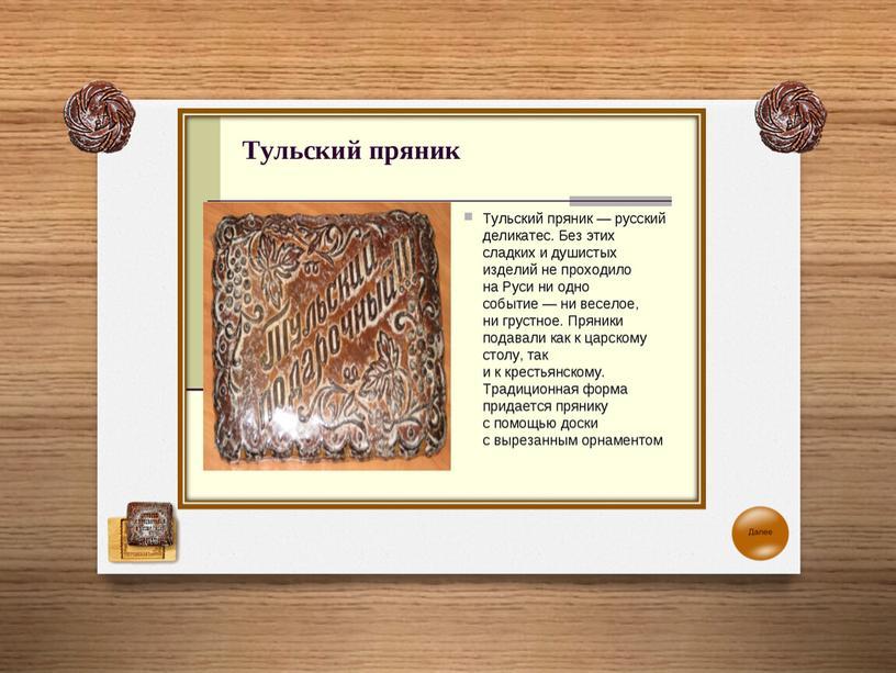 """Викторина """"Тульский пряник"""""""