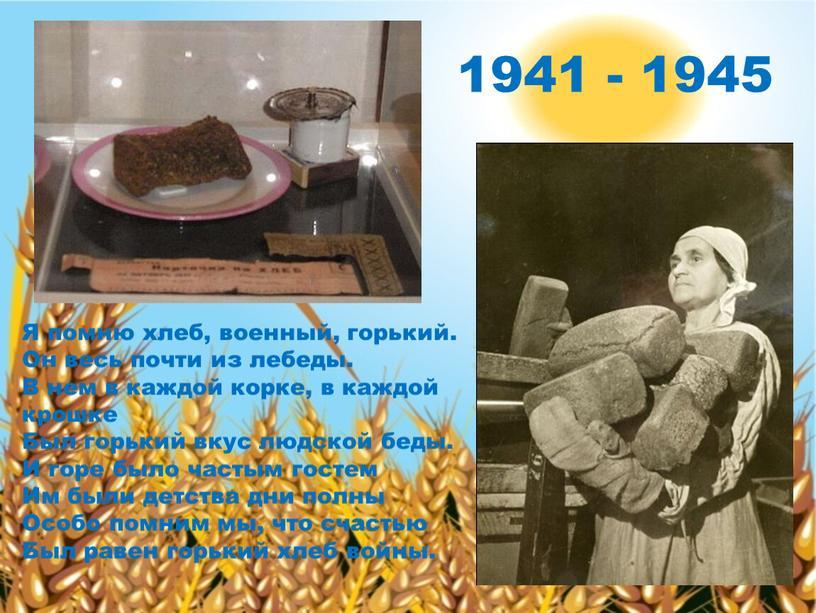 Я помню хлеб, военный, горький