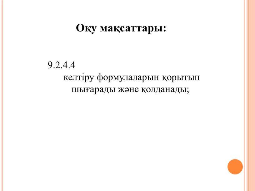 Оқу мақсаттары: 9.2.4.4 келтіру формулаларын қорытып шығарады және қолданады;