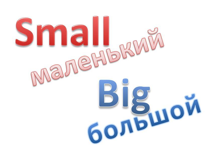 Small Big маленький большой