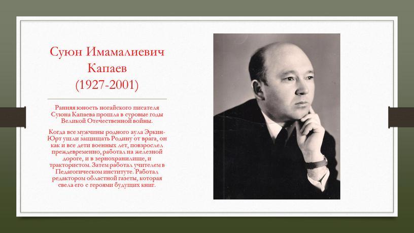 Суюн Имамалиевич Капаев (1927-2001)