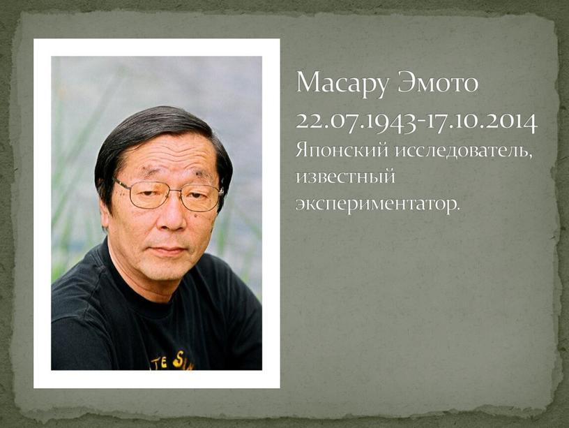 Масару Эмото 22.07.1943-17.10.2014
