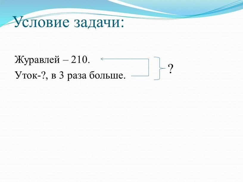 Условие задачи: Журавлей – 210