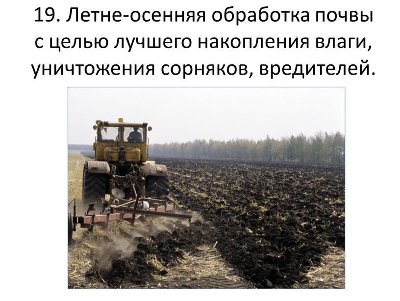 Летне-осенняя обработка почвы с целью лучшего накопления влаги, уничтожения сорняков, вредителей