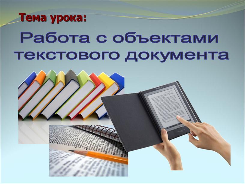 Тема урока: Работа с объектами текстового документа