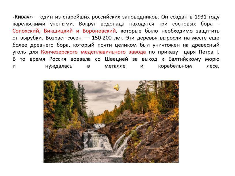 Кивач» – один из старейших российских заповедников