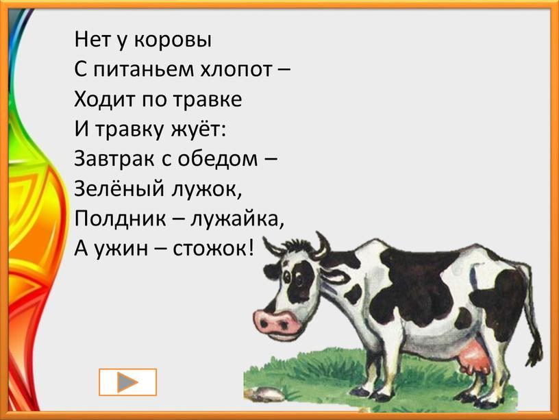 Нет у коровы С питаньем хлопот –