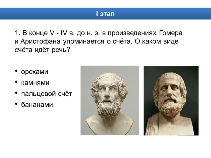 В конце V - IV в. до н. э. в произведениях