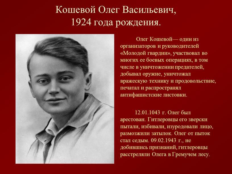 Кошевой Олег Васильевич, 1924 года рождения