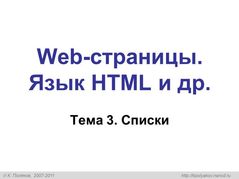 Web-страницы. Язык HTML и др. Тема 3