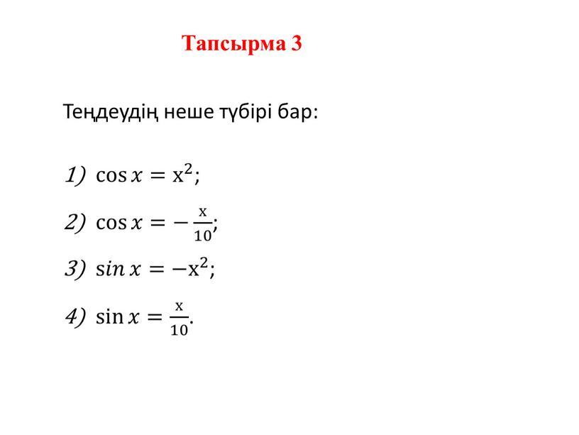 Теңдеудің неше түбірі бар: cos 𝑥 cos cos 𝑥 𝑥𝑥 cos 𝑥 = х 2 х х 2 2 х 2 ; cos 𝑥 cos…