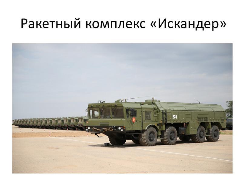 Ракетный комплекс «Искандер»