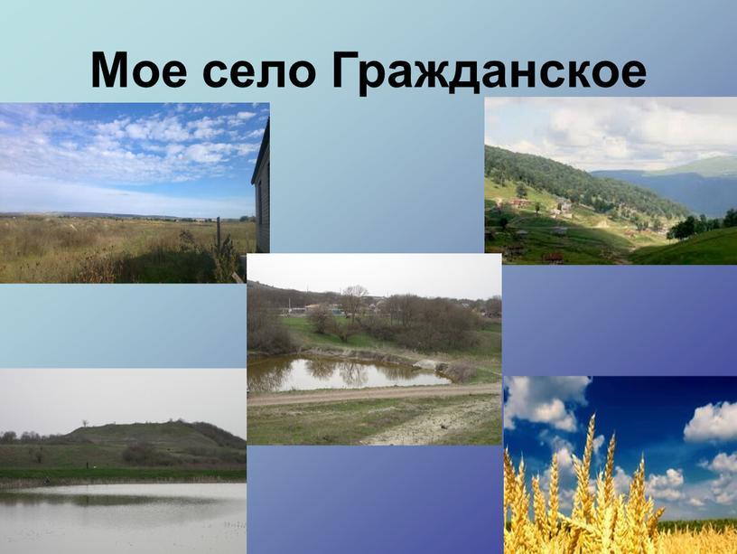 Мое село Гражданское