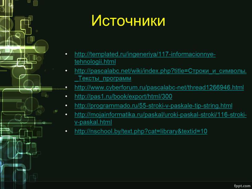 Источники http://templated.ru/ingeneriya/117-informacionnye-tehnologii