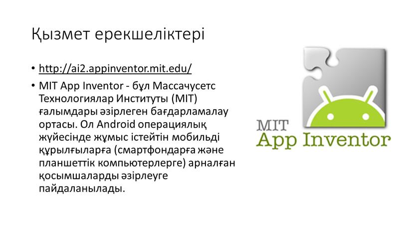 MIT App Inventor - бұл Массачусетс