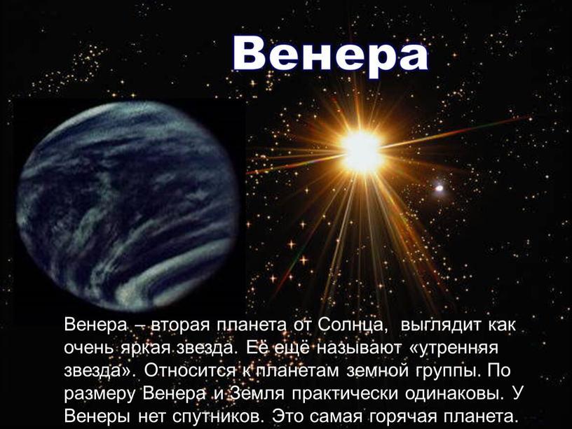 Венера – вторая планета от Солнца, выглядит как очень яркая звезда