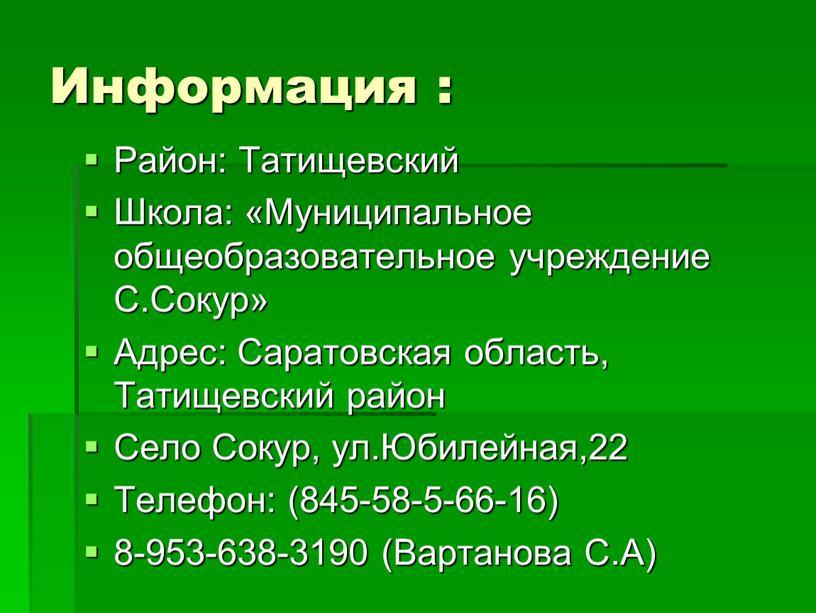 Информация : Район: Татищевский