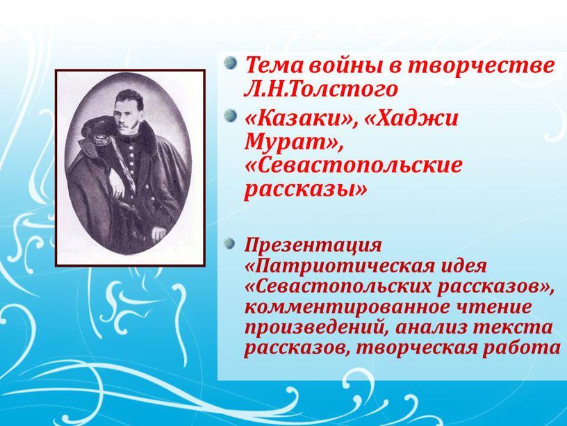 Тема войны в творчестве Л.Н.Толстого «Казаки», «Хаджи