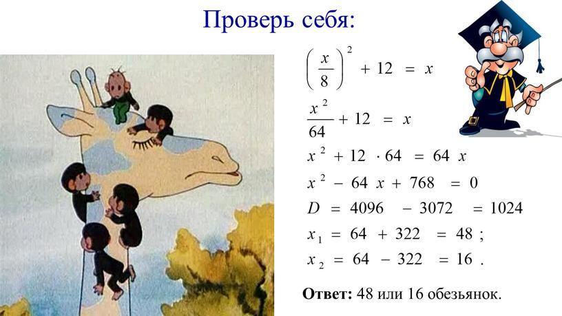 Проверь себя: Ответ: 48 или 16 обезьянок