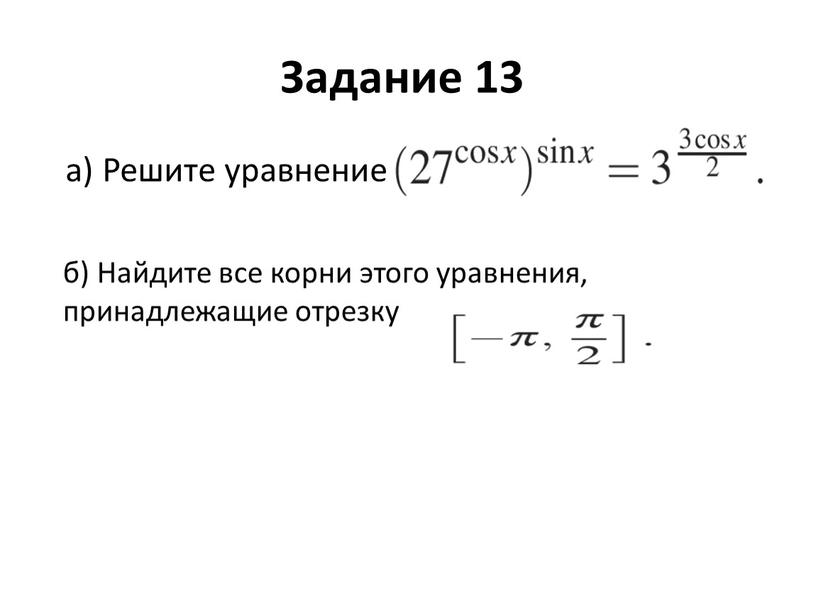 Задание 13 а) Решите уравнение б)
