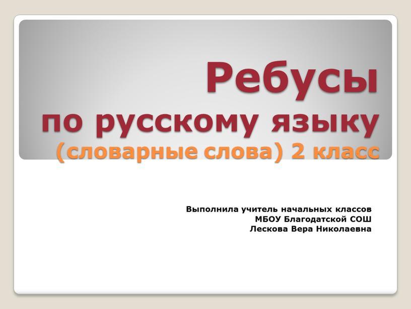Ребусы по русскому языку (словарные слова) 2 класс