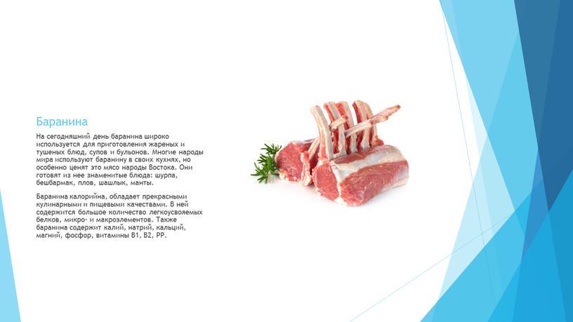 Баранина На сегодняшний день баранина широко используется для приготовления жареных и тушеных блюд, супов и бульонов