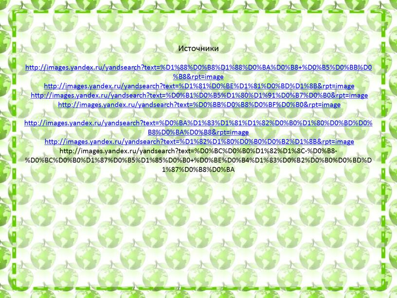 Источники http://images.yandex