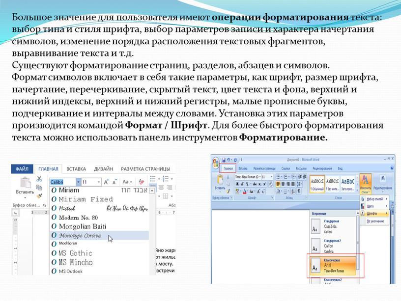 Большое значение для пользователя имеют операции форматирования текста: выбор типа и стиля шрифта, выбор параметров записи и характера начертания символов, изменение порядка расположения текстовых фрагментов,…