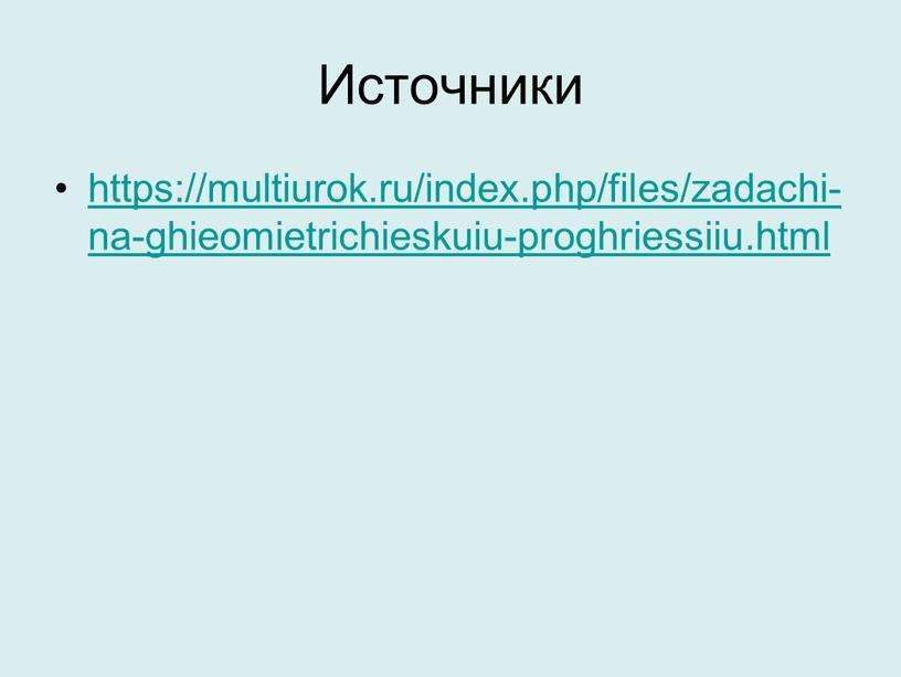 Источники https://multiurok.ru/index