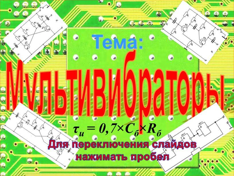 Мультивибраторы Тема: τи = 0,7×Сб×Rб