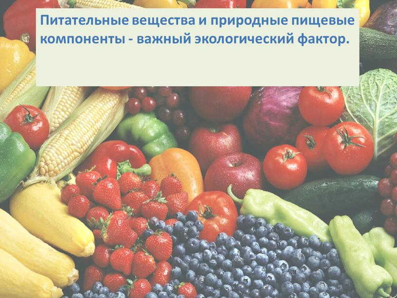 Питательные вещества и природные пищевые компоненты - важный экологический фактор