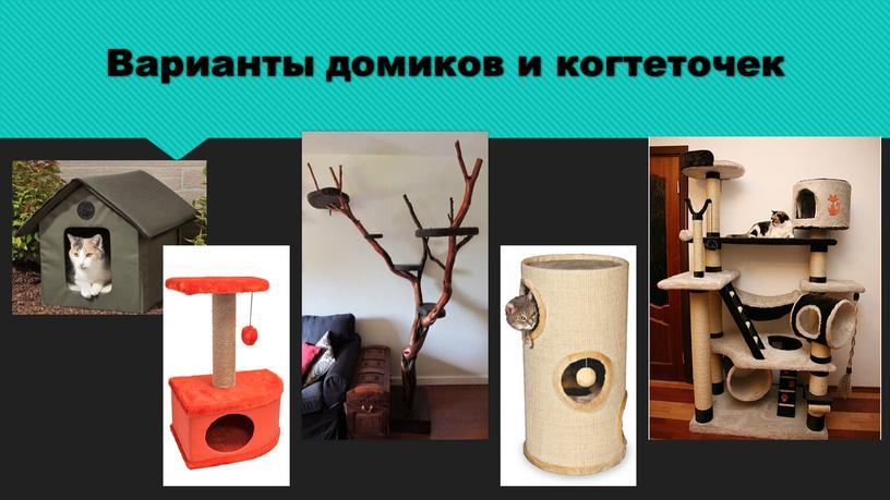 Варианты домиков и когтеточек