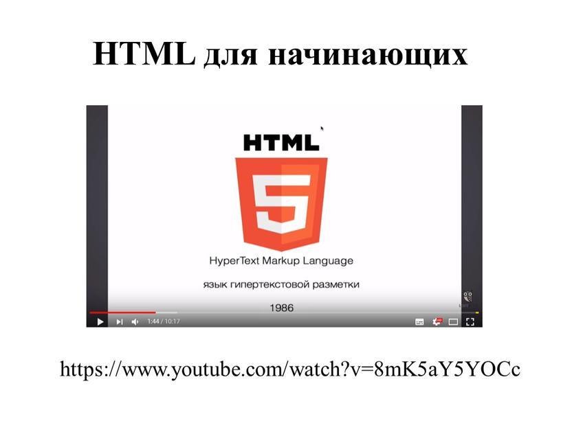 HTML для начинающих https://www